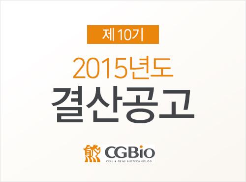 [공고] 2015년 시지바이오 결산공고