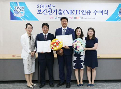 시지바이오, 신기술 2건 'NET 인증' 획득