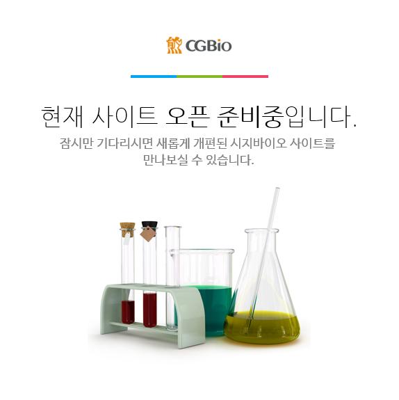 cgbio_open_comingsoon