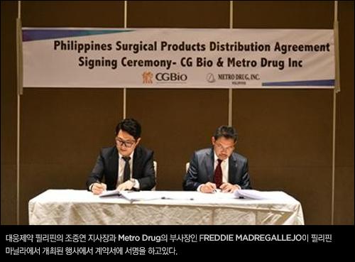 시지바이오,필리핀 의료기사 계약서 작성 이미지