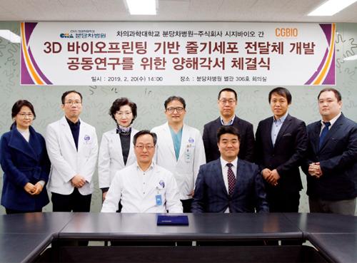 분당차병원-시지바이오, '3D 바이오프린팅 기반 줄기세포 전달체 개발' 협약 체결