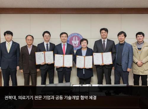 전북대, 시지바이오·티디엠과 업무협약 체결 이미지