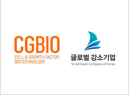 시지바이오와 글로벌강소기업 회사 로고 이미지