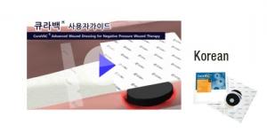 큐라백 사용자가이드(한글)