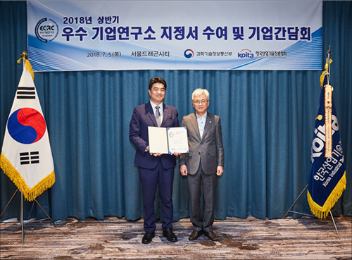 시지바이오, 2018 상반기 우수 기업연구소 선정