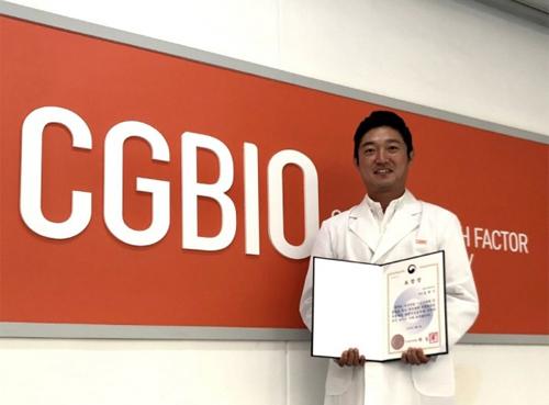 시지바이오 김한기 팀장, 보건의료기술사업화 유공자 포상