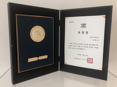 유현승 시지바이오 대표, '2020 경기도 중소기업 성장발전 유공자 표창' 수상